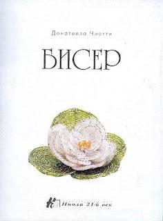 Flores con Abalorios