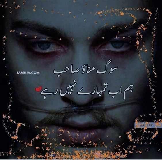 75+ Poetry Images - Urdu Sad Poetry and Shayari Pictures