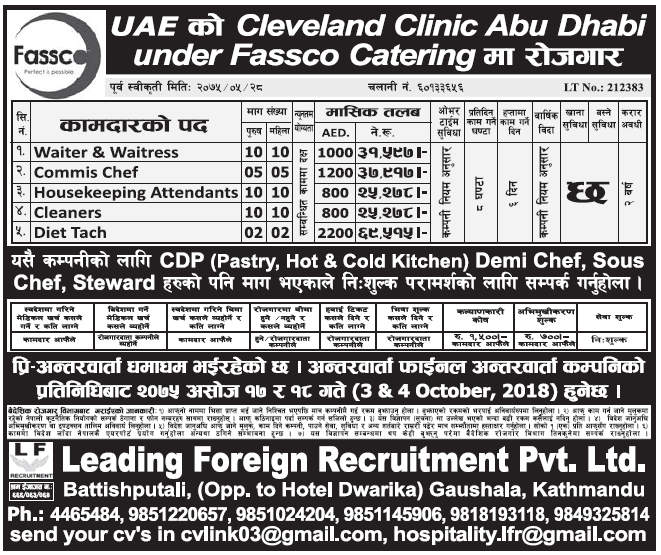 Jobs in UAE for Nepali, Salary Rs 69,515