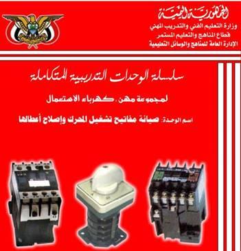 صيانة مفاتيح تشغيل المحرك واصلاح اعطالها pdf