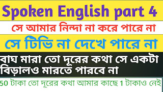 Spoken English bangla tutorial