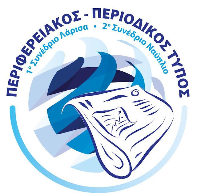 Το 2ο Συνέδριο Περιφερειακού - Κλαδικού Τύπου στο Ναύπλιο 16-17 Νοεμβρίου