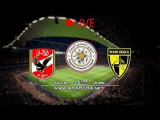 بث مباشر مباراه الأهلي ووادي دجلة الدوري المصري الممتاز ( الاسبوع 20 )