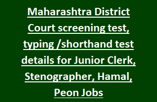 Maharashtra District Court screening test (written exam), typing test, shorthand test details for Junior Clerk, Stenographer, Hamal, Peon Jobs