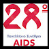 28ο Πανελλήνιο Συνέδριο AIDS, σε πτώση τα νέα κρούσματα της HIV λοίμωξης το 2016 στην Ελλάδα;