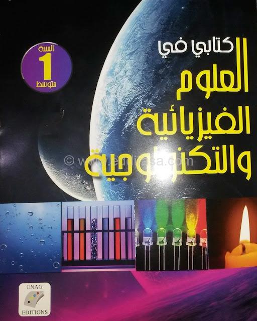 كتاب العلوم الفيزيائية والتكنولوجيا للسنة الأولى متوسط الجيل الثاني pdf