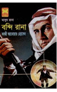 মাসুদ রানা - ৩৬৪ - বন্দি রানা - কাজী আনোয়ার হোসেন