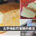 【古早味起司蛋糕】做法超简单,快自己动手做吧!看着cheese流出来,口水也快要流出来啦!