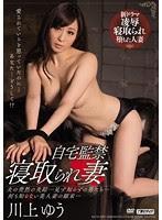 (Re-upload) MEYD-079 自宅監禁寝取られ妻 川上