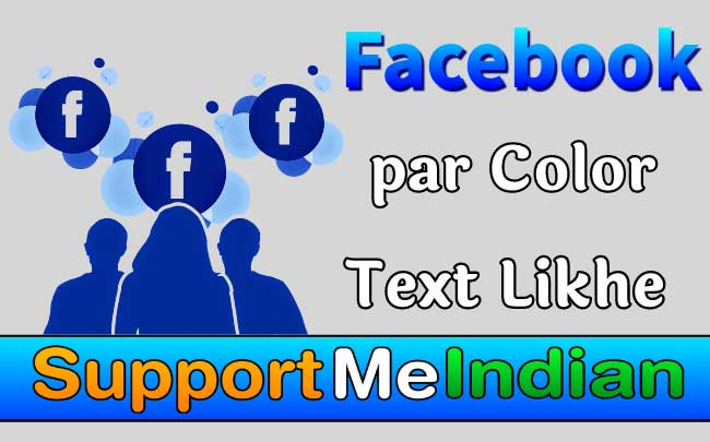 Facebook color text kaise likhe
