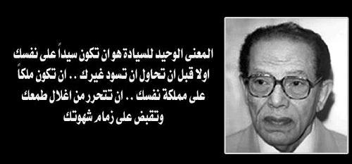 كتب الدكتور مصطفى محمود كاملة