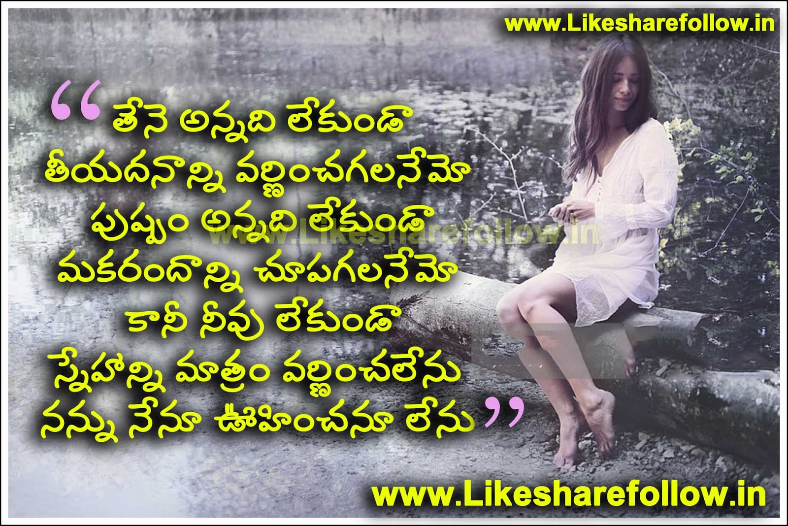 Telugu Love Quotes Best Telugu Love Quotations  Like Share Follow