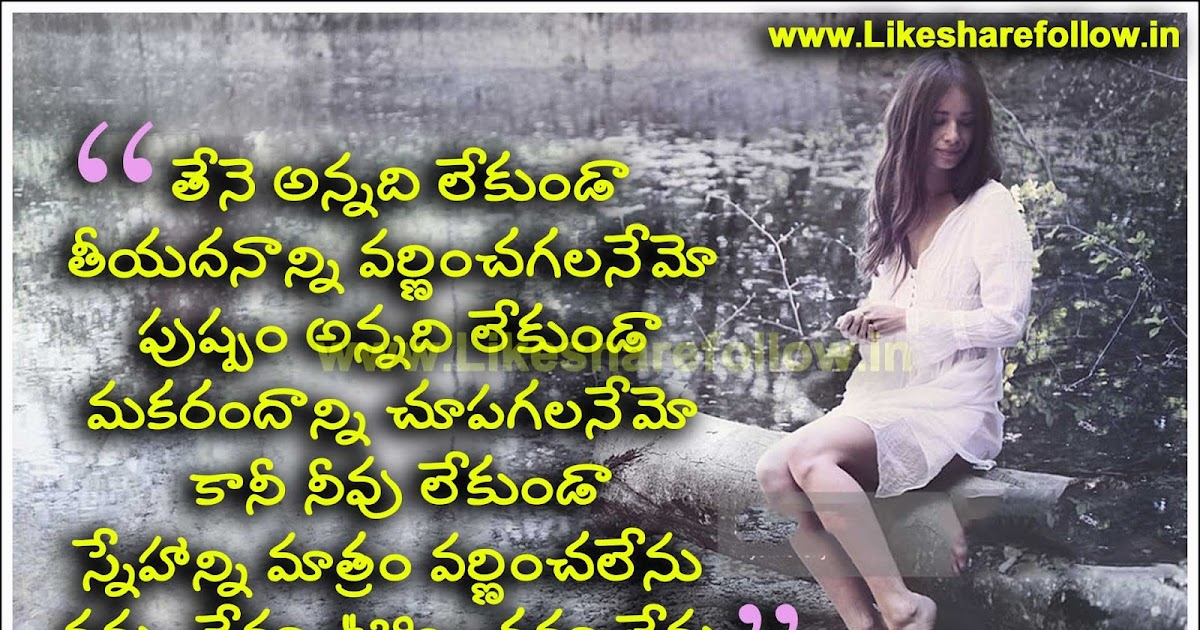 Sad Heart Wallpapers With Quotes Beautiful Telugu Love Quotes Messages Like Share Follow