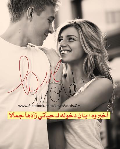 بوستات رومانسية عن العشق للحبيب