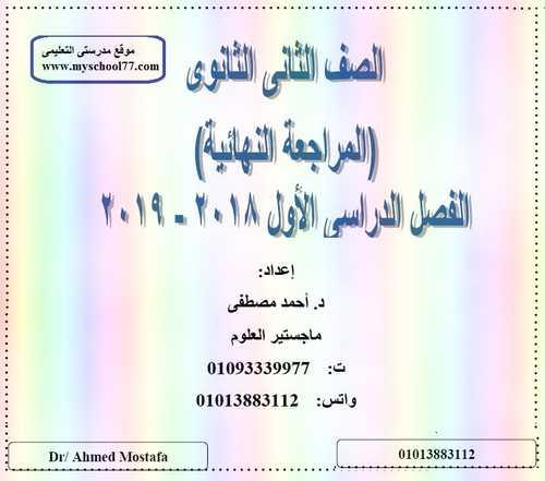أقوى مراجعة فى الأحياء للصف الثاني الثانوي ترم أول 2019 د. أحمد مصطفى