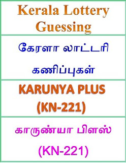 Kerala lottery guessing of KARUNYA PLUS KN-221, KARUNYA PLUS KN-221 lottery prediction, top winning numbers of KARUNYA PLUS KN-221, ABC winning numbers, ABC KARUNYA PLUS KN-221 12-07-2018 ABC winning numbers, Best four winning numbers, KARUNYA PLUS KN-221 six digit winning numbers, kerala lottery result KARUNYA PLUS KN-221, KARUNYA PLUS KN-221 lottery result today, KARUNYA PLUS lottery KN-221, kerala lottery bumper result, kerala lottery result yesterday, kerala lottery result today, kerala online lottery results, kerala lottery draw, kerala lottery results, kerala state lottery today, www.keralalotteries.info KN-221, kerala lottery online purchase KARUNYA PLUS lottery, kerala lottery KARUNYA PLUS online buy, buy kerala lottery online KARUNYA PLUS official, kl result, yesterday lottery results, lotteries results, keralalotteries, kerala lottery, keralalotteryresult, kerala lottery result, kerala lottery result live, kerala lottery today, kerala lottery result today, kerala lottery results today, today kerala lottery result KARUNYA PLUS lottery results, kerala lottery result today KARUNYA PLUS, KARUNYA PLUS lottery result, kerala lottery result KARUNYA PLUS today, kerala lottery KARUNYA PLUS today result, KARUNYA PLUS kerala lottery result, live- KARUNYA PLUS -lottery-result-today, kerala-lottery-results, keralagovernment, kerala lottare, KARUNYA PLUS lottery today result, KARUNYA PLUS lottery results today, kerala lottery result, lottery today, kerala lottery today lottery draw result, result, kerala lottery gov.in, picture, image, images, pics, pictures kerala lottery, today KARUNYA PLUS lottery result, today kerala lottery result KARUNYA PLUS, kerala lottery results today KARUNYA PLUS, KARUNYA PLUS lottery today, today lottery result KARUNYA PLUS , KARUNYA PLUS lottery result today, kerala lottery result live,