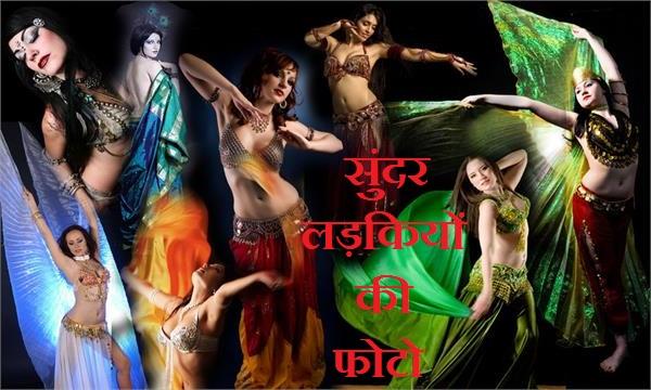 इन लड़कियों की फोटो घर में लगाने से आता है धन - Aise ho sakti hai dhan ki barsat