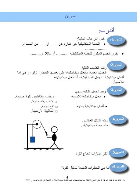 الدرس الأول في الفيزياء للرابع متوسط :المقاربة الاولية للقوة كشعاع