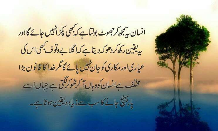 Islamic Quotes In Urdu Free Wallpapers