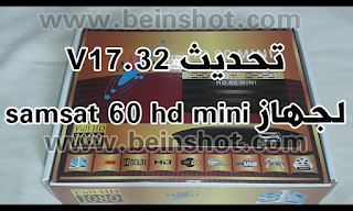 تحديث V17.32 لجهاز samsat 60 hd mini