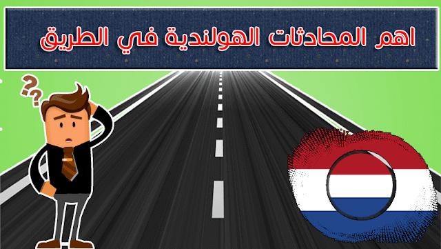 """جديد: اهم المحادثات الهولندية السؤال عن الطريق  """"De weg vragen"""""""