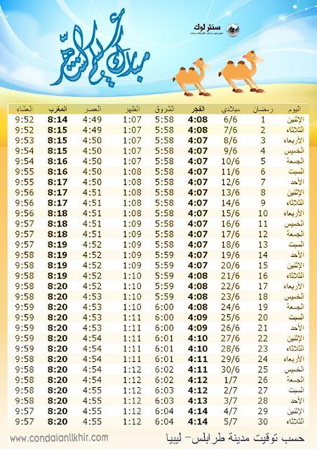 امساكية شهر رمضان 2016 - 1437 في جميع مدينة طرابلس