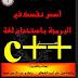 كتاب: أسس نفسك في البرمجة باستخدام لغة c++