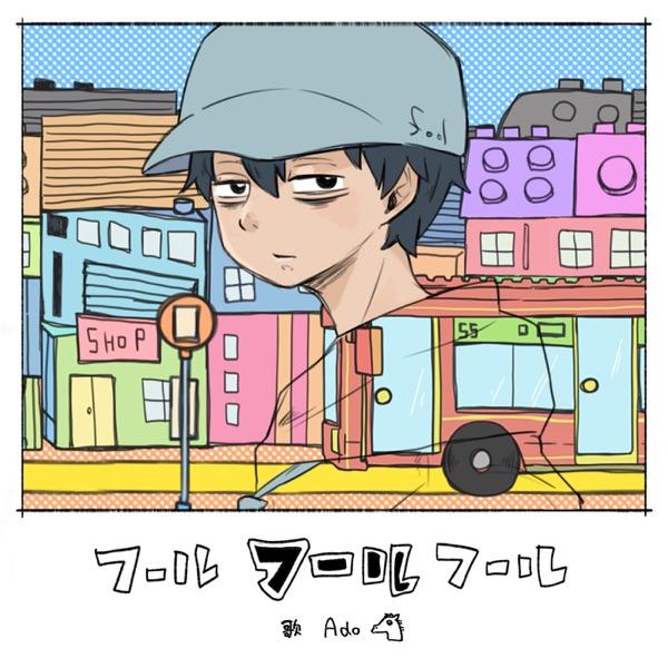 おくのほそみち - フールフールフール feat.Ado