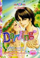 ขายการ์ตูนออนไลน์ Darling เล่ม 42
