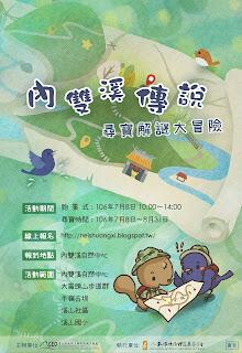 7/8-8/31是暑期特別企劃:內雙溪傳說