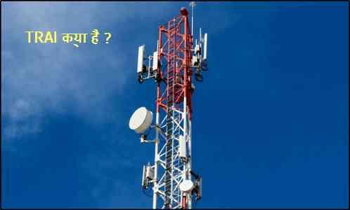 TRAI In Hindi –TRAI क्या है ?