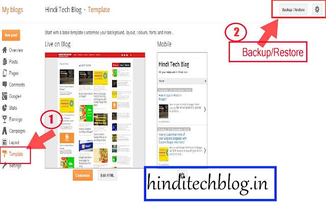 upload or backup custom template in blogger