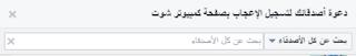 كيفية-دعوة-جميع-اصدقاءك-اعجاب-صفحة-فيسبوك-بضغطة-واحدة