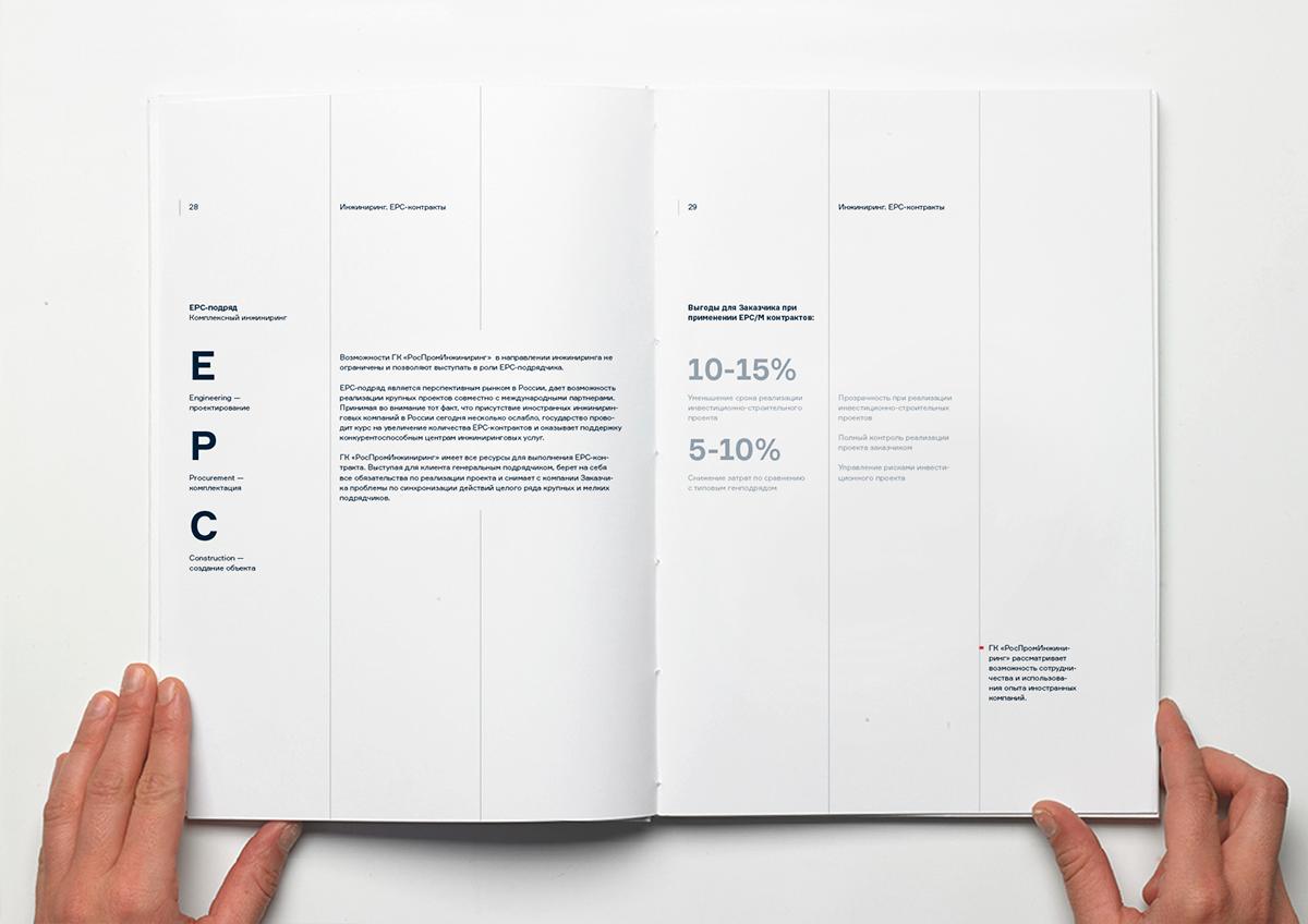 дизайн презентации, группа компаний Роспроминжиниринг