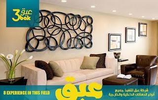شركة عبق لتنفيذ جميع أنواع الدهانات الداخلية والخارجية وورق الجدران
