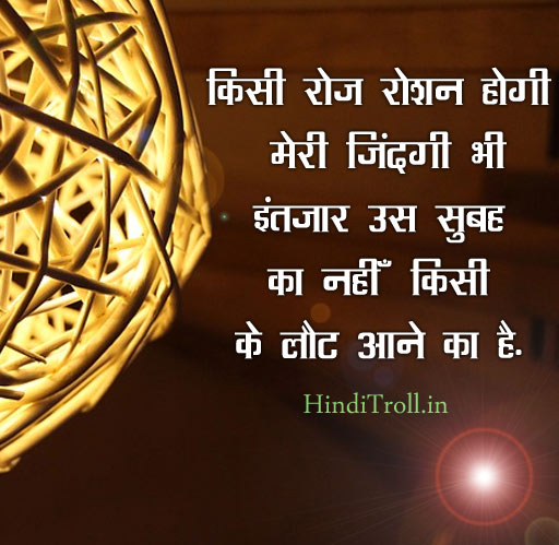 Emotional Love Hindi Quotes Wallpaper For Facebook And Whatsapp