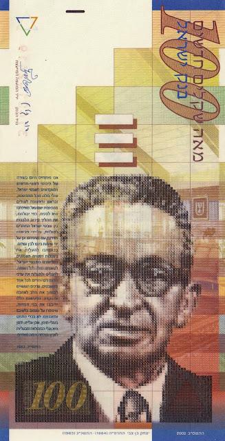 Israel 100 New Sheqalim Ben-Zvi