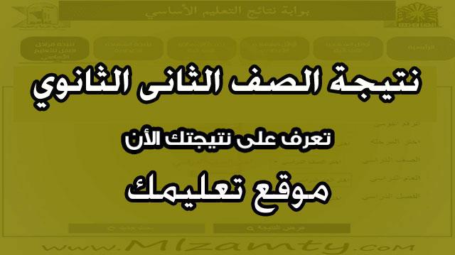 نتيجه الصف الثانى الثانوي محافظه القاهرة والفيوم والقليوبية برقم الجلوس الترم الثانى 2019