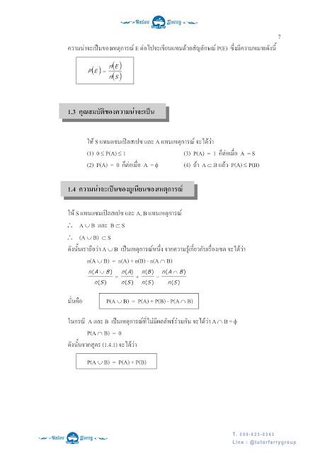 รับสอนคณิตศาสตร์ที่บ้าน
