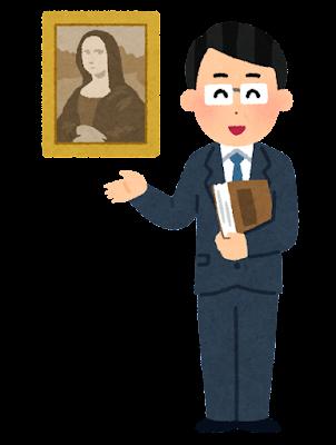 学芸員のイラスト(男性)