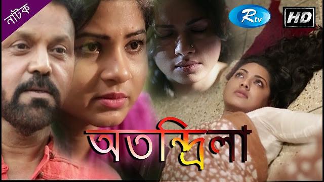 Otindrilla (2017) Bangla Natok Ft. Tariq Anam and Tisha Full HDRip 720p