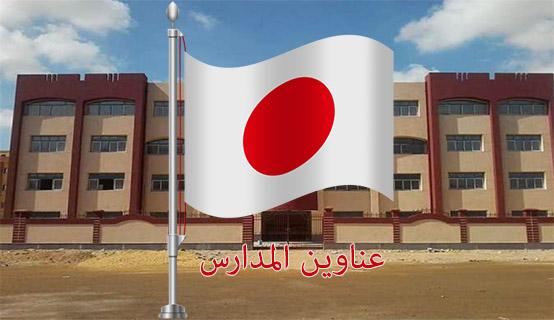 """اماكن وعناوين المدارس اليابانية فى مصر """"جميع المحافظات"""" شروط التقديم وقيمة المصروفات"""