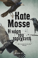 http://www.culture21century.gr/2016/08/h-korh-toy-tarixeyth-ths-kate-mosse-book-review.html