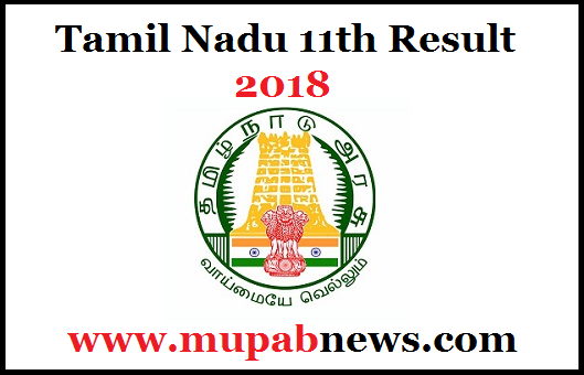 Tamilnadu 11th Public exam result 2018 will be release on 30th May 2018 in the TN State Board official website www.dge.tn.gov.in. In mupabnews.com, TN Class 11th state board students can download and Check TN plus #1 Result 2018, hence candidate can also view their results without date of birth and through sms.