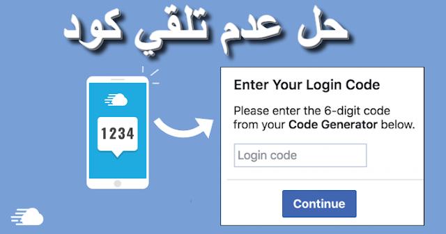 حل مشكلة عدم وصول رسالة تسجيل الدخول على رقم الهاتف,حل مشكلة عدم وصول رمز الأمان في المصادقة الثنائية,طلب رمز تسجيل الدخول لفيسبوك,يرجى إدخال رمز تسجيل الدخول للمتابعة,حل مشكلة مولد الرمز عدم وصول رسالة التأكيد الى الرقم,حل مشكلة المصادقة الثنائية للفيس بوك,المشكلات المتعلقة برموز الموافقات,فيسبوك,رمز الامان علي الفيس بوك,تخطي المصادقة الثنائية فيسبوك,طريقة تغيير كلمة مرور فيسبوك,استرجاع حساب فيسبوك,رموز الموافقات,الفيسبوك,استعادة حساب الفيسبوك المقفل طلب مصادقة