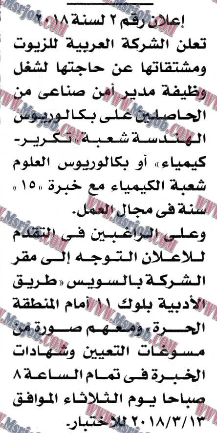 وظائف الشركة العربية للزيوت ومشتقاتها - منشور بالاخبار اليوم 4 / 3 / 2018
