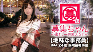 """261ARA-347 24 years old 【Simple clerk】 Yui-chan coming! She usually works seriously for her entry reason """"It seems to be comfortable for everyone who is out on the AV …"""" Can not stand various AV appeared!"""