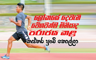 South Asia's Fastest Man Himasha Eshan