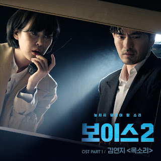 Voice 2, Voice Season 2, Korean Drama, Drama Korea, Korean Drama Voice 2, Sinopsis Drama Korea Voice 2, Voice Season 1, Jang Hyuk, Kim Jae Wook, Watak Pelakon Dalam Drama Korea Voice 2, Kang Kwon Joo, Do Kang Woo, Voice 2 Cast, Pelakon Drama Korea Voice 2, Lee Ha Na, Lee Jin Wook, Kwon Yool, Son Eun Soo, An Se Ha, Yoo Seung Mok, Suspen, Polis, Voice Season 3, Voice 3, My Favorite, Review By Miss Banu, Blog Miss Banu Story, Drama Korea 2018,