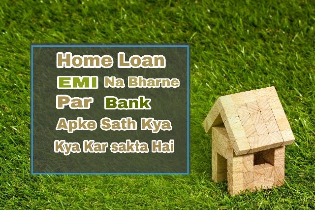 Home Loan EMI Na Bharne Par Bank Kya Kar Sakta Hai